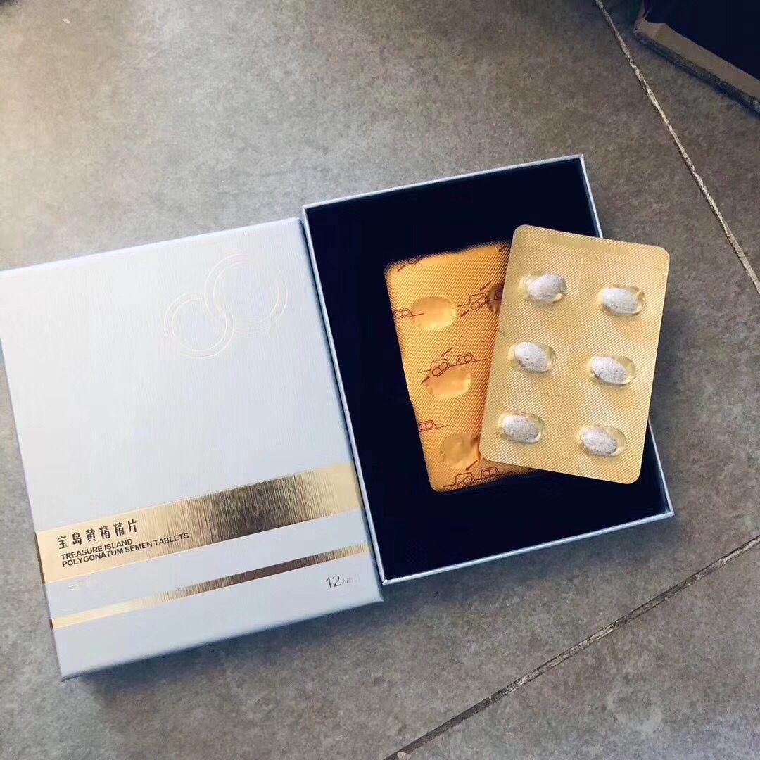宝岛黄精精片的黄精是什么成分