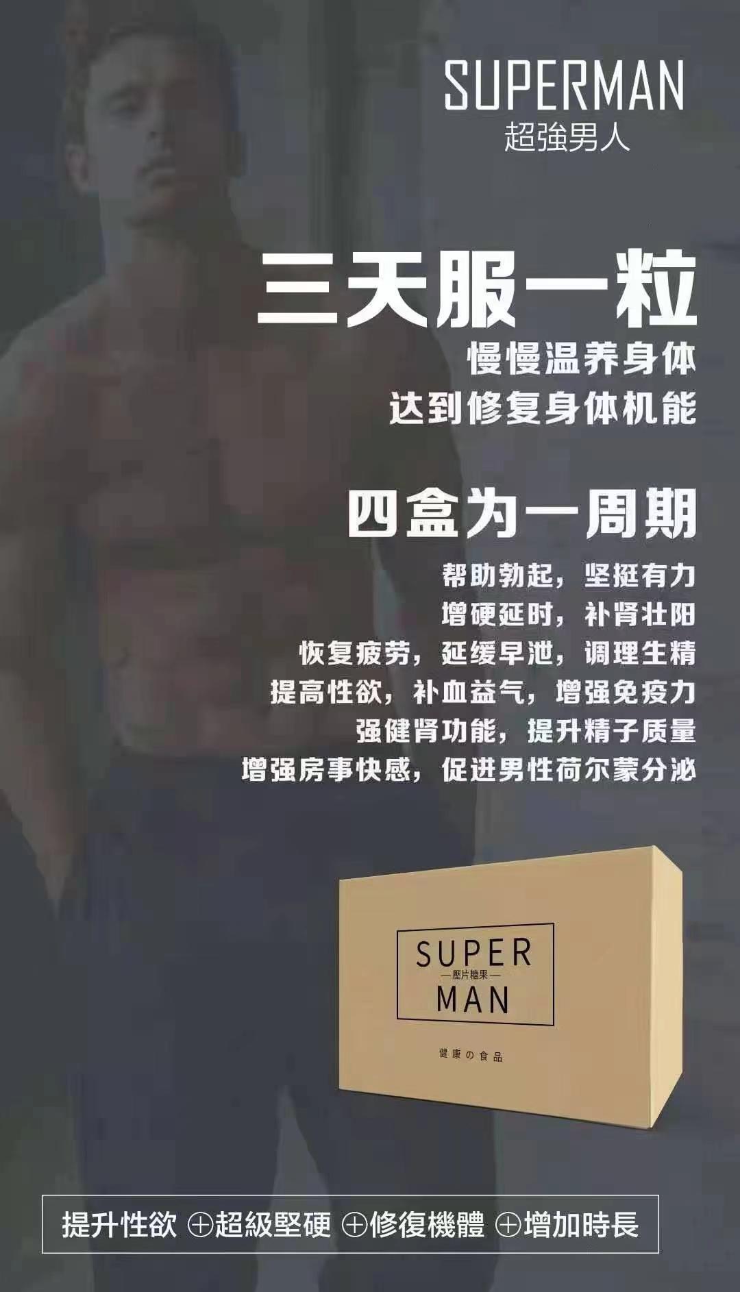 SUPERMAN超男强人多少钱一盒有副作用吗
